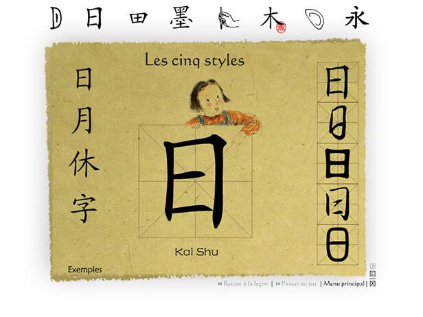 J'apprends la calligraphie chinoise_游戏开发
