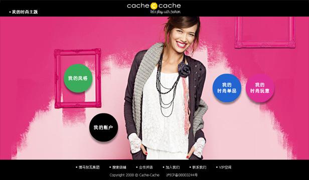 Cachecache_网站开发