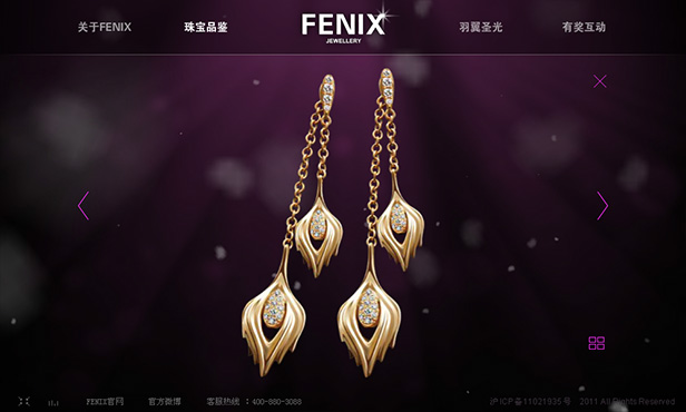 FENIX Jewellery_网站开发