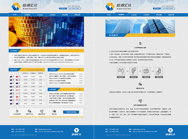 East Forex_网站开发