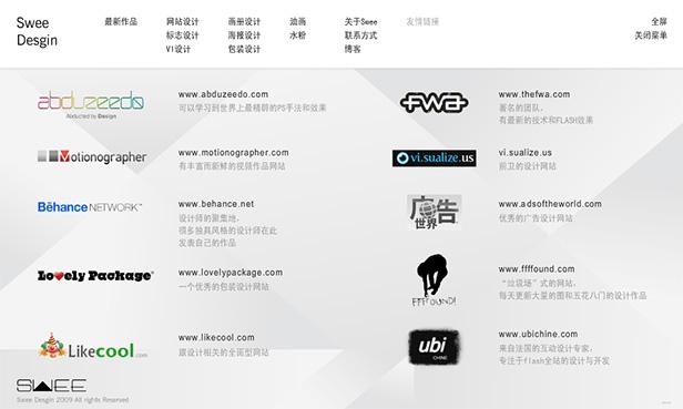 Swee Design_网站开发