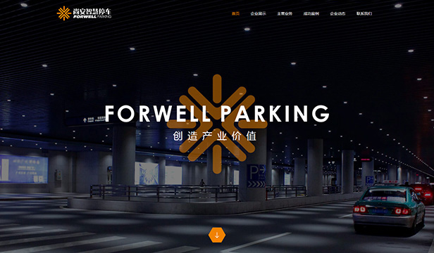 Forwell Parking_网站开发