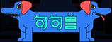 Jujukong_logo