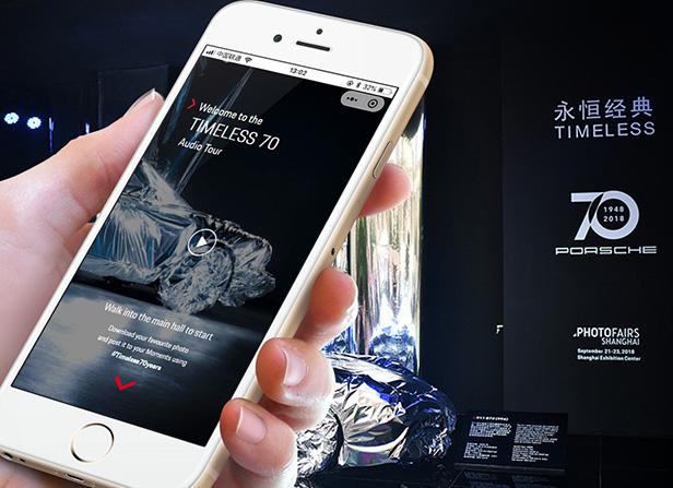 Porsche Timeless Seventy_微信小程序开发